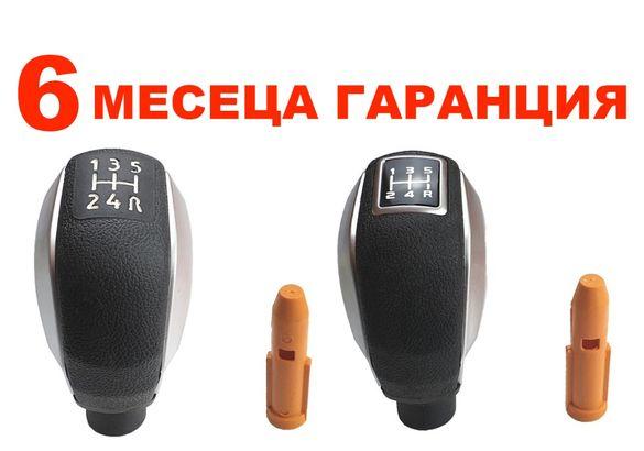 Топка за скоростен лост за Peugeot/Пежо и Citroen/Ситроен - 5 скорости