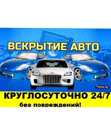 Вскрытие авто замков автомобиля изготовление ключей МЕДВЕЖАТНИК