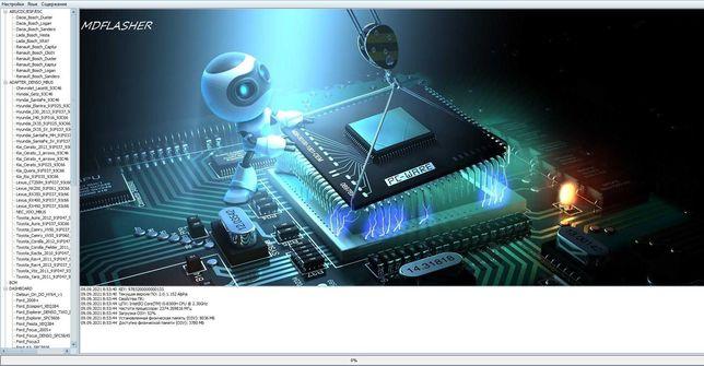 MD flasher — профессиональное программное обеспечение для работы авто.
