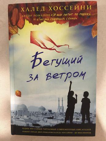 Книга Халед Хоссейни Бегущий за ветром