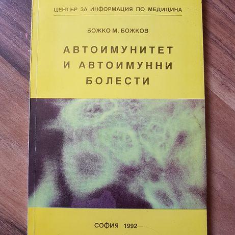 Специализирана медицинска литература