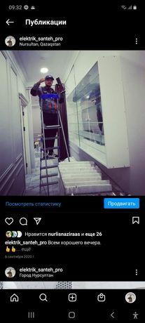 Услуги мастера по сантехнике и электрике.