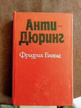 """""""Анти-Дюринг"""" от Ф. Енгелс, издание 1975 г."""