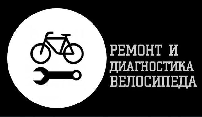 Ремонт велосипедов и велозапчасти