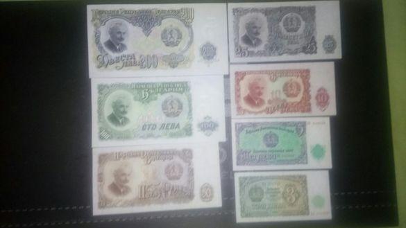 ЗА КОЛЕКЦИОНЕРИ! Български банкноти от 1951 година.