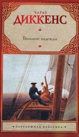 Книги: Стивен Кинг, Чарлз Диккенс