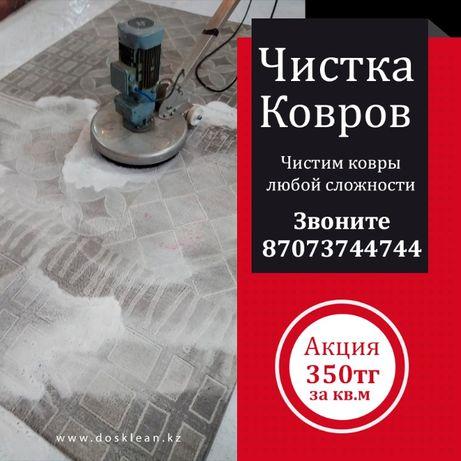 Стирка ковров АКЦИЯ от 350 тг КВ.м Доставка бесплатно Алматы