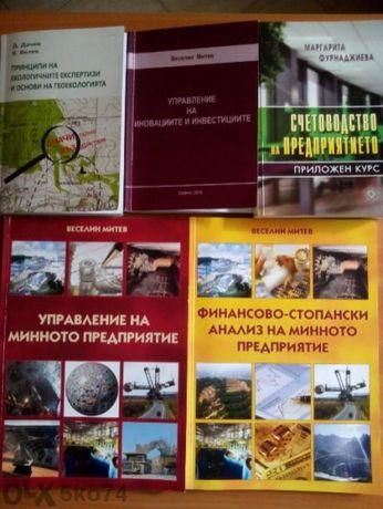 """Учебници """"Индустриален мениджмънт"""" ОКС Магистър МГУ"""