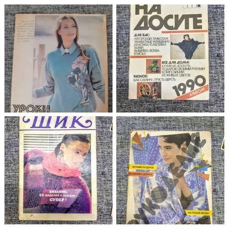 Антикварные журналы мод