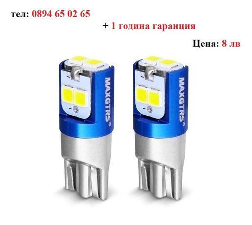 НОВО! Мощни ЛЕД/LED диодни крушки за Габарити. W5W/T10. 1г. гаранция