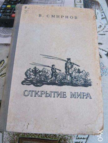 Книга 1951 года выпуска