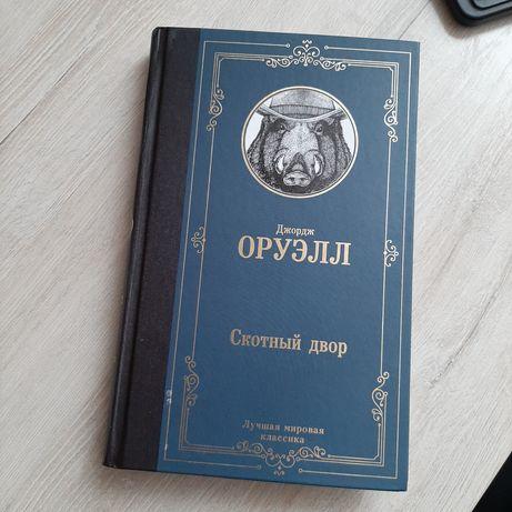 """Книга Д. Оруэлл """"скотный двор"""", твёрдая обложка"""