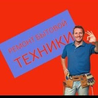 Ремонт Телевизоров Стиральных  машинки