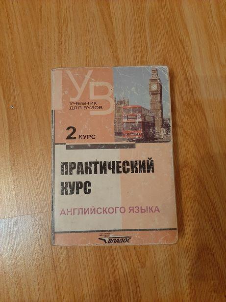 Продам книгу для 2 курса студентов иностранного языка(английский)