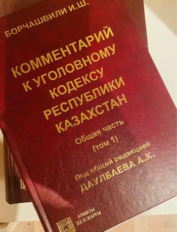 Коментарий к Уголовному кодексу Борчашвили И.Ш.