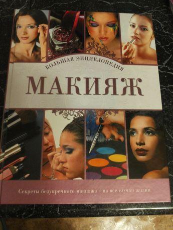 Большая энциклопедия о макияже