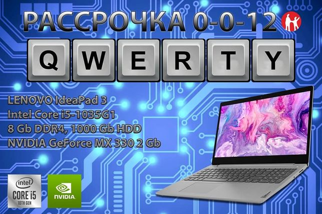 Новый Lenovo 3 (Core i5-10 gen, 8 Gb DDR4, 1 Tb, GeForce MX 330)