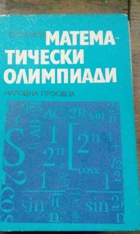 Математически олимпиади- Стоян Будуров
