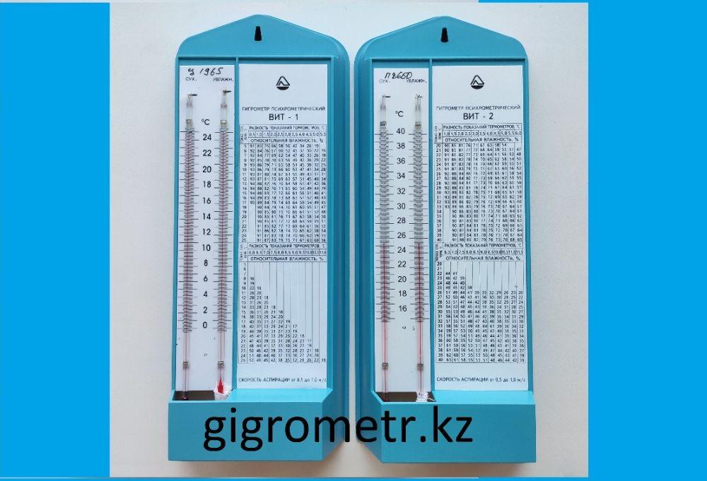 Гигрометр ВИТ . Самая свежая поверка - 1 квартал 2021 года. Доставка Нур-Султан (Астана) - изображение 1