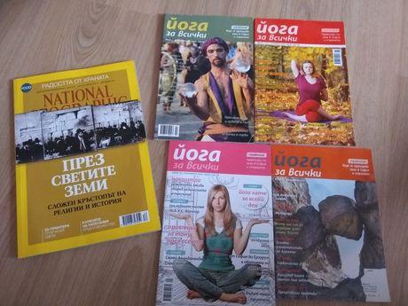Списания Йога за всички+National Geographic и книги
