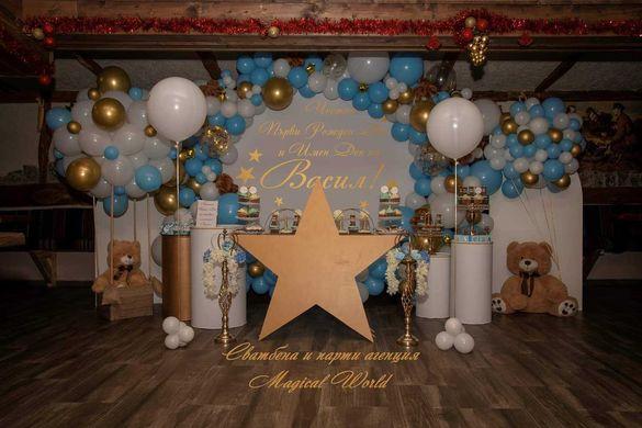 Парти Украси за рожден ден, кръщение юбилей сватба и др