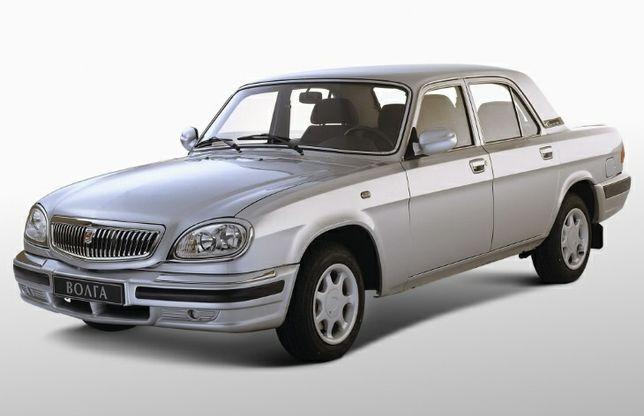 Автомобиль Волга ГАЗ 31105