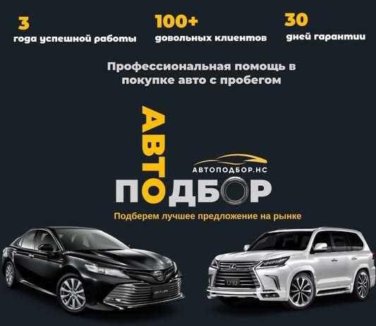 Автоподбор, Проверка авто, Автоэксперт, НурСултан,Алматы