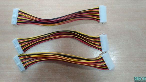 30см удължител за 24 пинов кабел от захранването към дънната платка