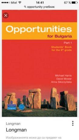 Учебници немски и английски