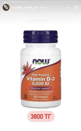 Витамины D3 Now Foods