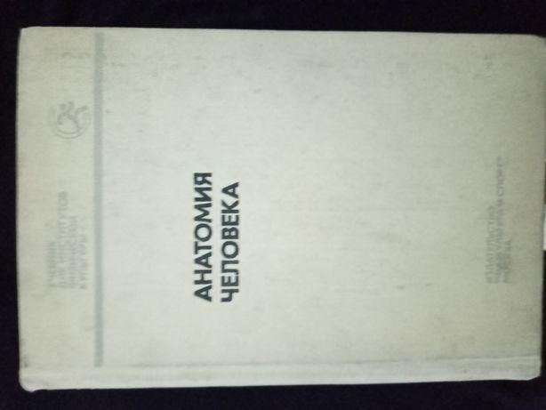 """""""Анатомия человека"""" под редакцией Козлова В.И."""