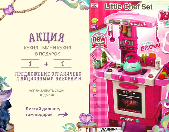 """Акция 1+1. При заказе кухни  """"Kids Cook"""" мини кухня в подарок."""