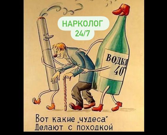 Врач-нарколог на дом, снятие похмельного синдрома, 24/7