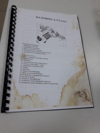 Продавам инструкция за сламопреса CLAAS MARKANT 40/41/50/51 и Dominant