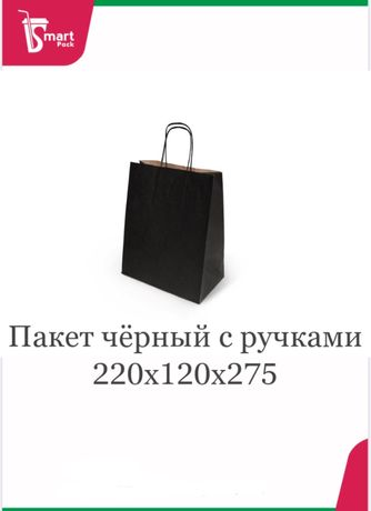 Крафт пакет черный 220х120х275