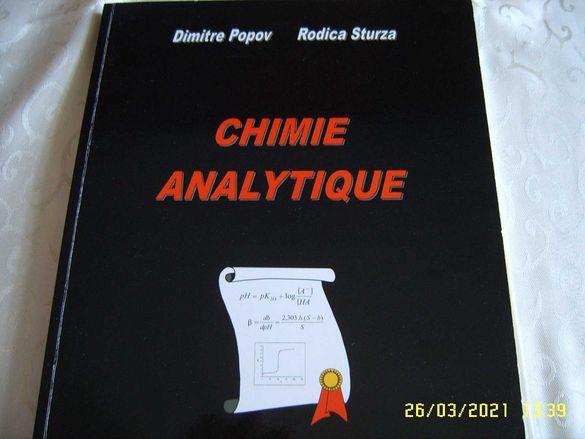 Учебник CHIMIE ANALYTIQUE (Аналитична химия на френски език)