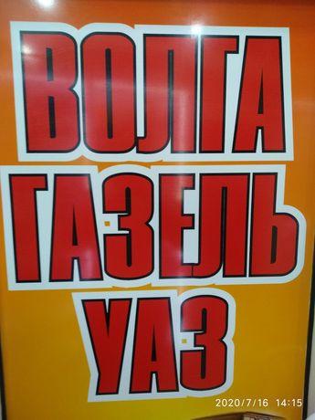 Запчасти Газель, УАЗ, Волга.
