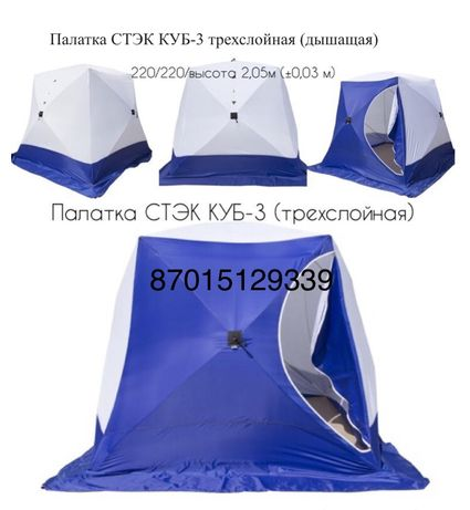 Палатка зимняя СТЭК КУБ 3 (дышащая )2.20*2,20