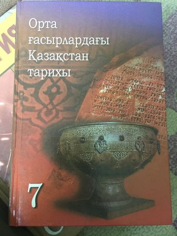 К тарих ,История казахстана Биология китап