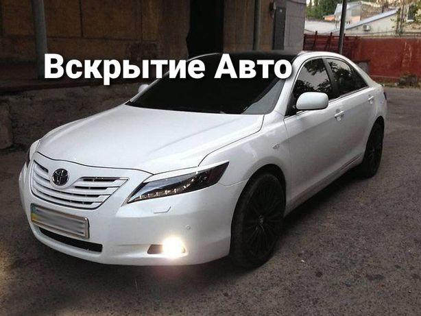 Вскрытие Замков и Авто срочно.