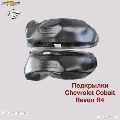 Кузовные детали аксессуары запчасти Равон Кобальт Ravon Cobalt