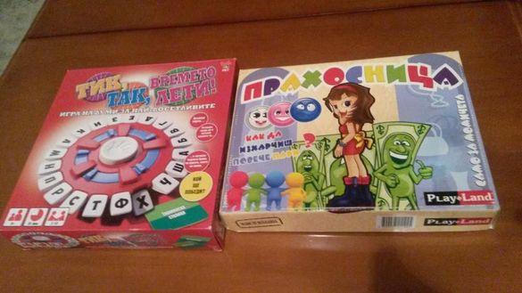 Забавни детски игри - Прахосница и Енциклопедия