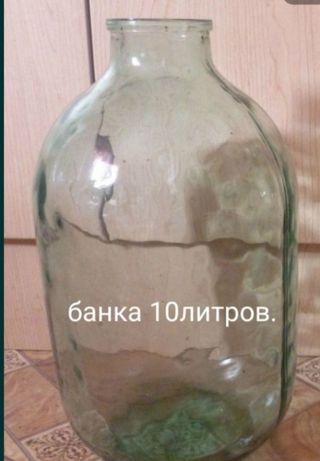 Банка бутыль 10литров