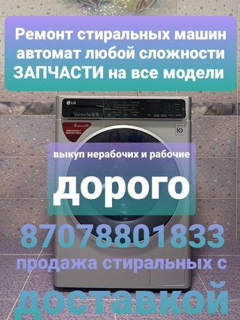 Продажа стиральных машин автомат скuпка