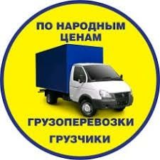 ч 2000 тг грузчики. Газель перевозка грузов грузоперевозоки аренд