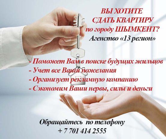 Услуги Риэлтора Аренда Продажа г. Шымкент