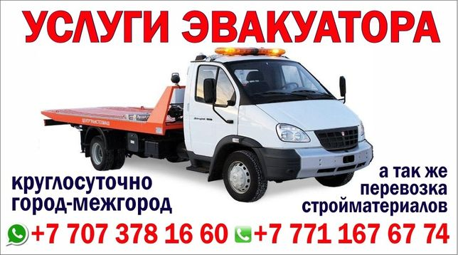 Услуги эвакуатора кркглосуточно