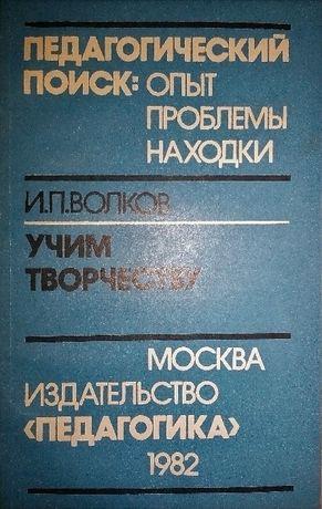 Книги по педагогике по 200 тенге