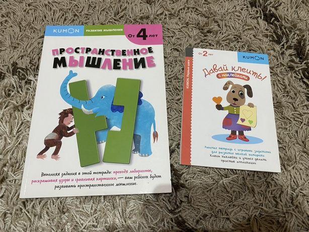 Детские книги Kumon, Disney, Clever