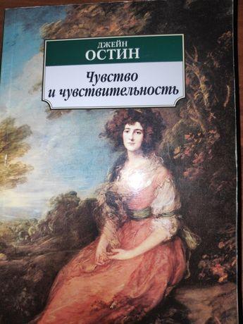 Книга Чувство и Чувствительность